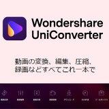 【Win版】UniConverter永久ラインセス1PCビジネス版