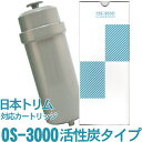 日本トリム 対応 活性炭カートリッジ OS-3000