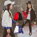 【ジャケット】ダンス 衣装 ヒップホップ キッズ 女の子 アウター 子供服 ジップアップパーカー ジャケット ブルゾン…