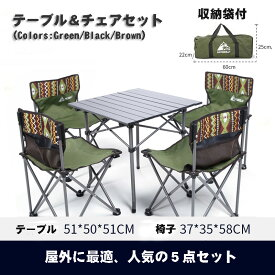 【送料無料】携帯用テーブル&チェア5点セット 折りたたみ式 組立て簡単 手提げ収納袋付き キャンプ、釣り、アウトドアライフに最適
