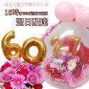 バルーンフラワー 誕生日 お祝い バルーン フラワーギフト バルーンギフト 誕生日プレゼント 花 電報 結婚式 おしゃれ…