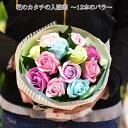 誕生日プレゼント 花 フレグランス ソープフラワー 入浴剤 花束 誕生日 母の日 バラ【香りも楽しめるお花のような入浴…