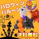 送料無料 ハロウィン ギフト プレゼント バルーン 装飾【ハロウィン飾りにプレゼントに!】ハロウィンバルーン バルー…