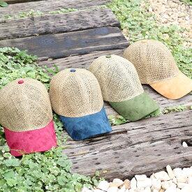 【リピーター急増】歩けば歩く程涼しい!天然草のキャップで熱中症予防 夏帽子 体に優しい 天然素材で蒸れないから汗掻きさんも嬉しい! ギフトに最適!真夏の散策に! 【Green in a Bottle / ツイングナチュラル・ショート】4色からお選び頂けます!