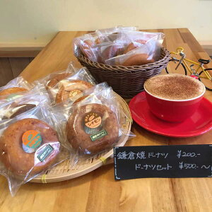 【大人気】鎌倉焼ドーナツ(5個セット)油で揚げていないので少しヘルシー 鎌倉店と楽天ショップの限定販売 味は到着してからのお楽しみ!鎌倉で人気の焼ドーナツ おうち時間 珈琲好