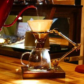 【今、人気の!】コーヒードリップスタンドセット 真鍮製 ちょっと贅沢な余暇の時間 耐熱ドリッパーとポット付き お受取り後すぐ使えます【Rocks Motion / 珈琲スタンド】 優雅 おしゃれ雑貨 ギフトに最適 ドリップコーヒー おうちでコーヒータイム お誕生日