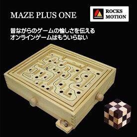 【これは楽しい♪】木製のバランスゲーム 迷路ゲーム 脳トレ 木製のゲームで頭脳勝負に挑戦 【ロックスモーション / Maze Game(ラージ)】皆で楽しめる シンプルだけど、ちょっと手ごわい(!)木製ゲーム ギフトに最適 右脳の訓練 お誕生日 おうち時間 敬老の日