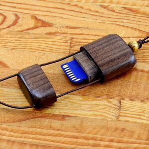 【送料無料】木製 印籠メモリーイン SDカード・小物入れに 紫檀使用のハンドメイド印籠 名入れ・家紋堀りなど可能です プレゼントにも最適【RocksMotion】ロックスモーション 印籠メモリ