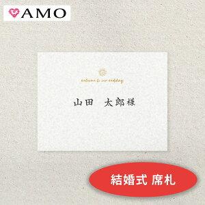 AMO 結婚式 席札 手作りキット 花火シンプル インクジェット対応 【30部までメール便可】