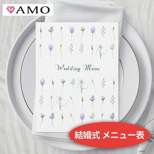 AMO 結婚式 メニュー表 手作りキット ガーデンフラワー インクジェット対応 【メール便可】