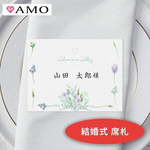 AMO 結婚式 席札 手作りキット ガーデンフラワー インクジェット対応 【メール便可】