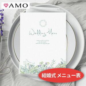 AMO 結婚式 メニュー表 手作りキット ハーブガーデン インクジェット対応 【メール便可】