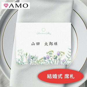 AMO 結婚式 席札 手作りキット ハーブガーデン インクジェット対応 【30部までメール便可】