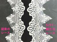 【即納】豪華一段刺繍レース縁取りロングベール・マリアベール・フェイスアップベール・ウェディングベール【オフホワイト】【ホワイト】3mP06May16