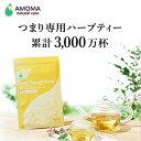 【ポイント2倍!】オーガニックつまり専用ハーブティー【AMOMAミルクスルーブレンド】(30ティーバッグ)2袋で送料無料…
