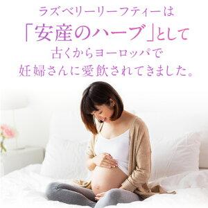 ラズベリーリーフは安産のハーブとして古くから妊婦さんに愛されています。