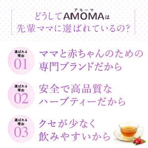 どうしてAMOMAは先輩ママに選ばれているの?