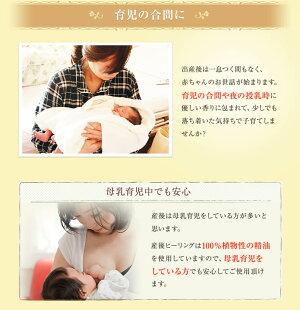 産後ヒーリングの使い方2