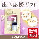 【送料無料!】安産祈願に!AMOMA出産応援セットB!安産のためのお茶ラズベリーリーフティー、会陰マッサージや乳頭ケア…