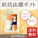 【送料無料!】AMOMA妊活応援セットB!妊活専用ハーブティー、妊娠準備中の女性専用マッサージオイル 検索ワード: 妊活…