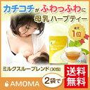 オーガニックつまり専用ハーブティー!【AMOMAミルクスルーブレンド】(30ティーバッグ)2袋で送料無料!タンポポ 母乳 …