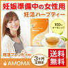 Pregnant active organic herbal tea! (30 tea bags) of the distribution is!! active pregnant women