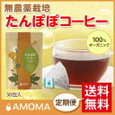 【送料無料!!】AMOMAたんぽぽコーヒー(30ティーバッグ)大人気!無農薬たんぽぽコーヒー! 無農薬 たんぽぽ 茶 たんぽぽコーヒー タンポポ ノンカフェイン...