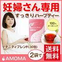 オーガニック妊婦ハーブティー!【AMOMAマタニティブレンド】(30ティーバッグ)2袋で送料無料!!妊婦 お茶 妊婦 飲み物…