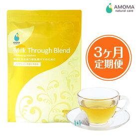 オーガニックつまり専用ハーブティー【AMOMAミルクスルーブレンド】(30ティーバッグ)送料無料乳腺 つまり しこり