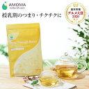 つまり専用ハーブティーAMOMAミルクスルーブレンド(30ティーバッグ)母乳 ハーブティー お茶 産後 ママ 授乳 飲み物 …