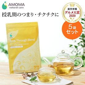 つまり専用ハーブティー【AMOMAミルクスルーブレンド】(30ティーバッグ)5袋セットハーブ 母乳 お茶 産後 ママ つまり しこり 乳腺 飲み物 授乳 お茶 ノンカフェイン ティーパック