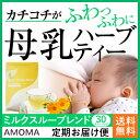 オーガニックつまり専用ハーブティー!【AMOMAミルクスルーブレンド】(30ティーバッグ)定期送料無料母乳 ハーブティ…