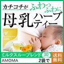 オーガニックつまり専用ハーブティー【AMOMAミルクスルーブレンド】(30ティーバッグ)2袋で送料無料母乳 ハーブティ…