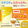AMOMA牛奶通过混合(30茶袋)有机就是说专用草本茶!! 检索词:做母乳产后妈妈就是说喂奶牛蒡孩子牛蒡,包装koboshi乳腺饮料喂奶保健食品茶非咖啡因球座球座
