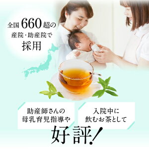 産院助産院産婦人科母乳育児指導母乳ハーブティー