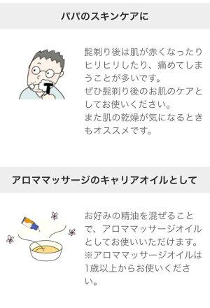 ベビーオイル使用方法
