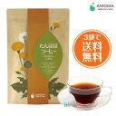 無農薬 たんぽぽコーヒー 30ティーバッグAMOMA たんぽぽコーヒー ノンカフェイン たんぽぽ茶 タンポポ タンポポコーヒ…