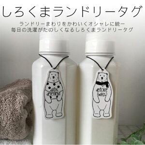 『しろくま ランドリータグ』 北欧 雑貨 洗濯洗剤 詰め替えボトル ランドリー ネーム タグ ボトルホルダー ボトルネーム ランドリー ボトル タグ ボトルタグ ラベル タグ 防水 しろくま シロ