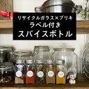 【送料無料】【スパイスボトルとラベル】丸型と長方形のセット リサイクルガラス ブリキ ガラス ボトル 調味料入れ 詰…