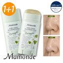 【Mamondeマモンド】ブラックヘッドスティックで毛穴をすっきり・フォアクリーンブラックヘッドスティック18g 1+1【PORE CLEAN BLACKHE…
