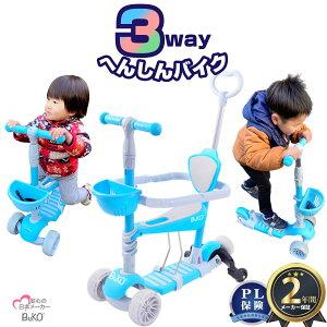 キックスクーター 子ども用 三輪車 かじとり キックボード 子供用 キッズ キッズスクーター キックスケーター キックバイク バランスバイク ペダルなし自転車 キッズバイク ランニングバイ