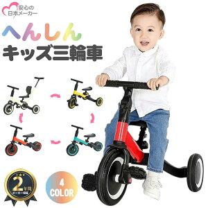 2021年最新モデル 2年保証 4WAY キッズ三輪車 キッズバイク 乗用玩具 子供 幼児 三輪車 折りたたみ 手押し棒 折り畳み 2歳 3歳 4歳 5歳 おしゃれ 押し棒