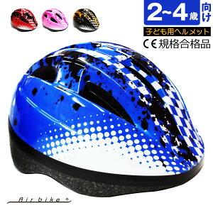 子ども用ヘルメット 子供用ヘルメット キッズ キックバイクと同時購入がオススメ 自転車 防災 Airbike