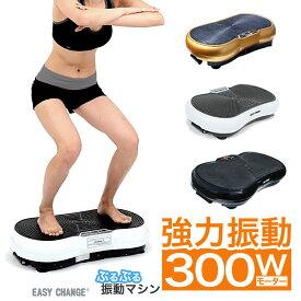 振動マシン 強力300W EasyChange ぶるぶる振動マシン フィットネス 振動マシーン シェイカー式 ブルブル 振動 マシン エクササイズ ダイエット器具