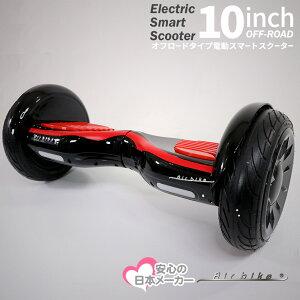電動スマートスクーター オフロード 最新 バランススクーター PSEマーク届出済 Airbike ( 立ち乗りスクーター ホバーボード バランスボード 電動二輪車 )【送料無料】