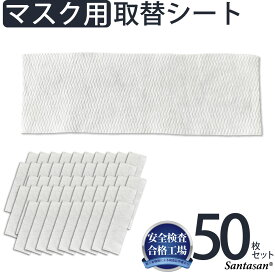 マスクシート 二重マスク 50枚 在庫あり マスク用 取替シート 不織布 フィルター マスク 使い捨て 取替フィルタ マスクフィルタ メルトブローン