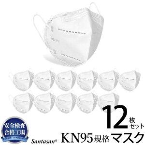 マスク 在庫あり N95マスク 12枚セット 不織布マスク 男女兼用 大人用 白マスク ふつうサイズ N95適合