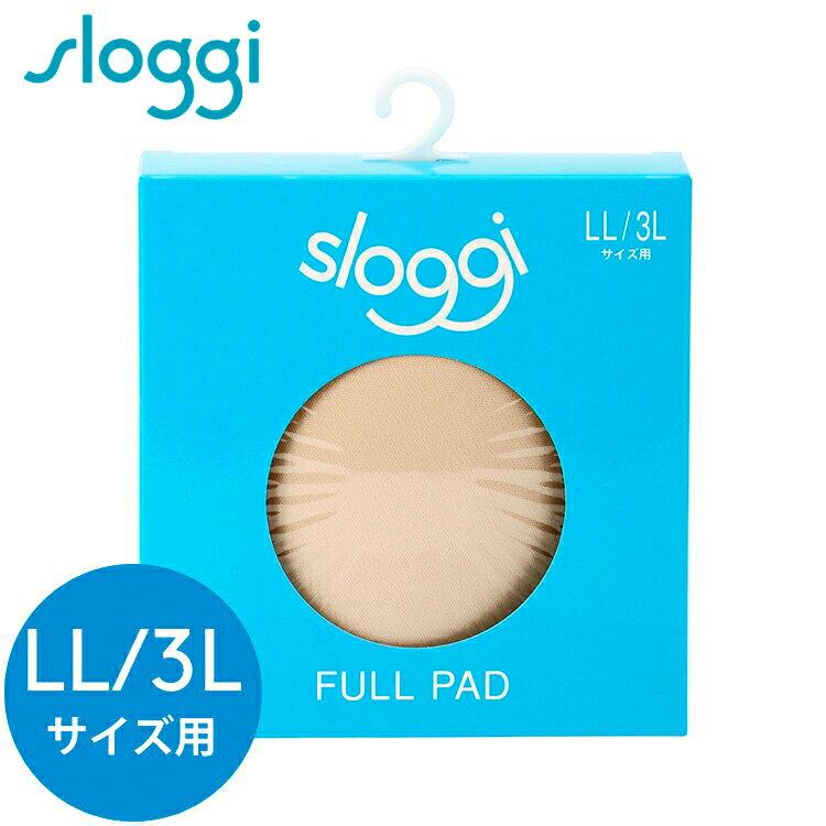 [トリンプ]スロギー ゼロフィール フルパッド2(LL-3Lサイズ用) sloggi Full pad2【RCP】【tri-sl】