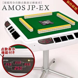 家庭用全自動点数表示麻雀卓JP-EX