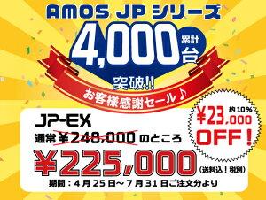 JPEX値引きキャンペーン